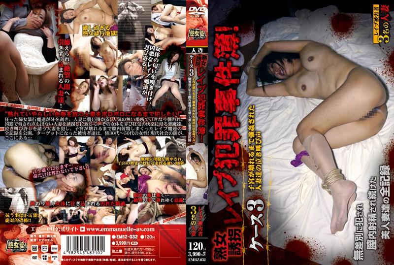 EMBZ-032 Juku Onna Juku 熟女誘拐レイプ犯罪事件簿!Cry Crying Married Uterus Until The Break Was Raped Case 3