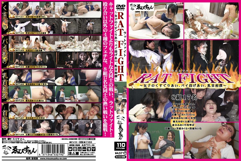 EVIS-069 Kimura Tsuna, Mizusawa Rino, Matsushita Miyuki ラットファイト~女子のくすぐりあい、パイ投げあい、乳首相撲~ Tickling Lesbian SM