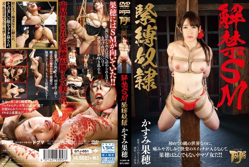 GTJ-051 解禁SM緊縛奴隷 かすみ果穂 Restraint ゴールドTOHJIROレーベル Big Tits 女優 TOHJIRO