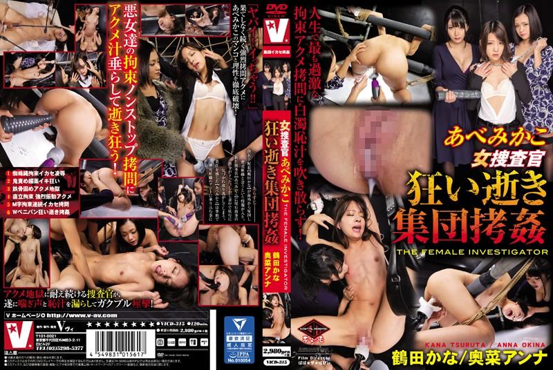 VICD-315 女捜査官 狂い逝き集団拷姦 Tsurata Kana Abe Mikako  Okina Anna Acme Big Tits 3P Strap-On Dildo V(ヴィ) 女優 警官・捜査官 巨乳 Lesbian