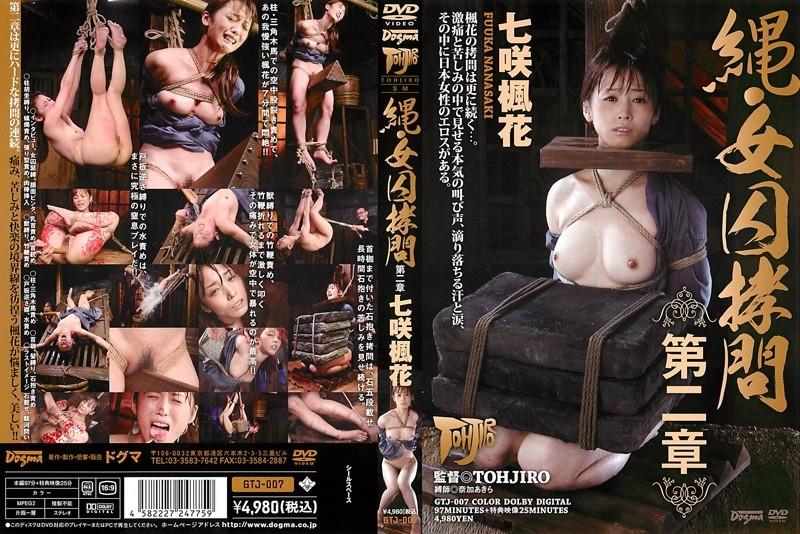 GTJ-007 縄・女囚拷問 第二章 七咲楓花 Slender Tied スレンダー SM