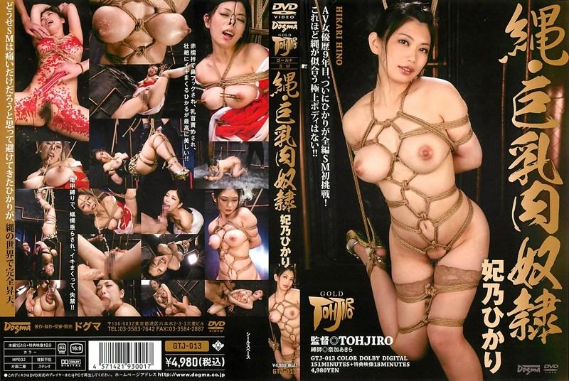 GTJ-013 B 縄・巨乳肉奴隷 妃乃ひかり SM ドグマ 潮吹き Hino Hikari