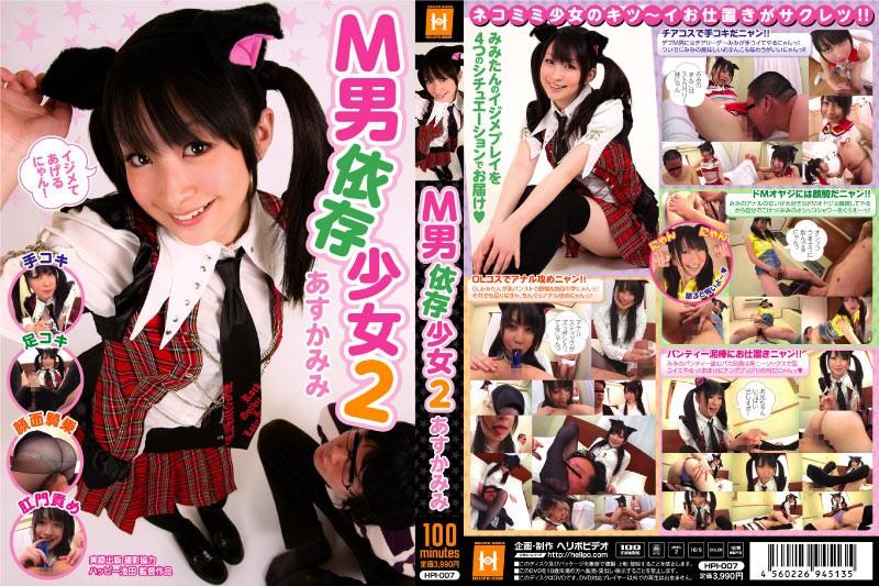 HPI-007 Asuka Mimi M男依存小女 2 Heripo Bideo
