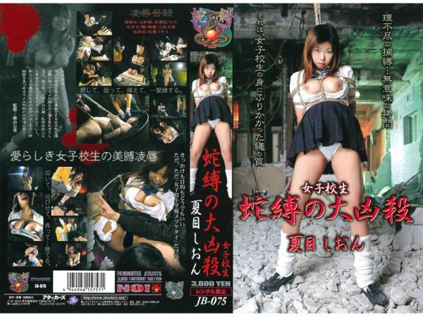 JB-075 女子校生 Bondage 蛇縛の大凶殺 夏目しおん Shion Natsume Asian