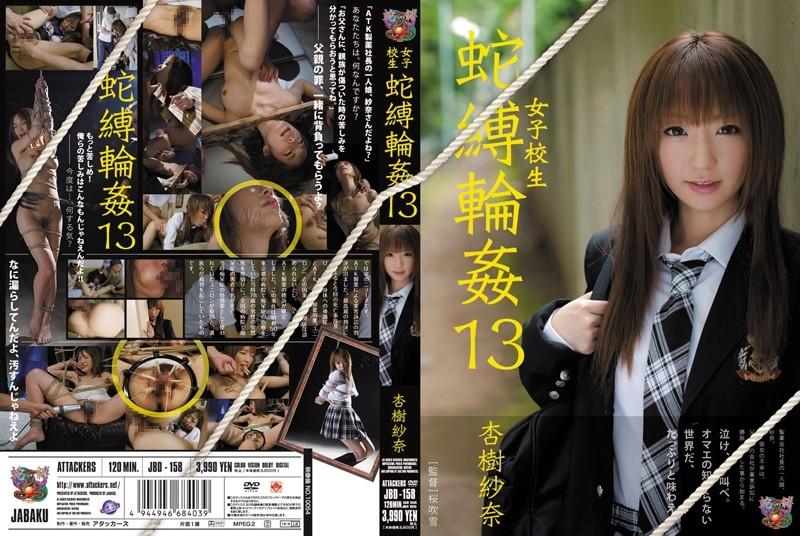 JBD-158 Anju Sana (杏樹紗奈) 女子校生蛇縛輪姦 13 アタッカーズ SM Rape