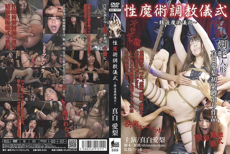 KV-177 Mashiro Airi 性魔術調教儀式 ~精液魔術儀式~ 真白愛梨 凌辱 Torture Furasupi
