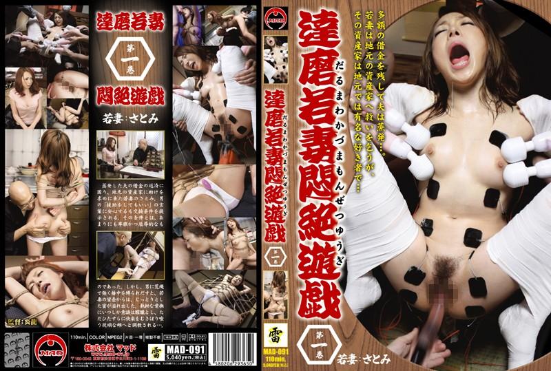 MAD-091 Bondage 遊☆戯☆王苦悩シャルマ妻の最初の巻JAV Kaminari