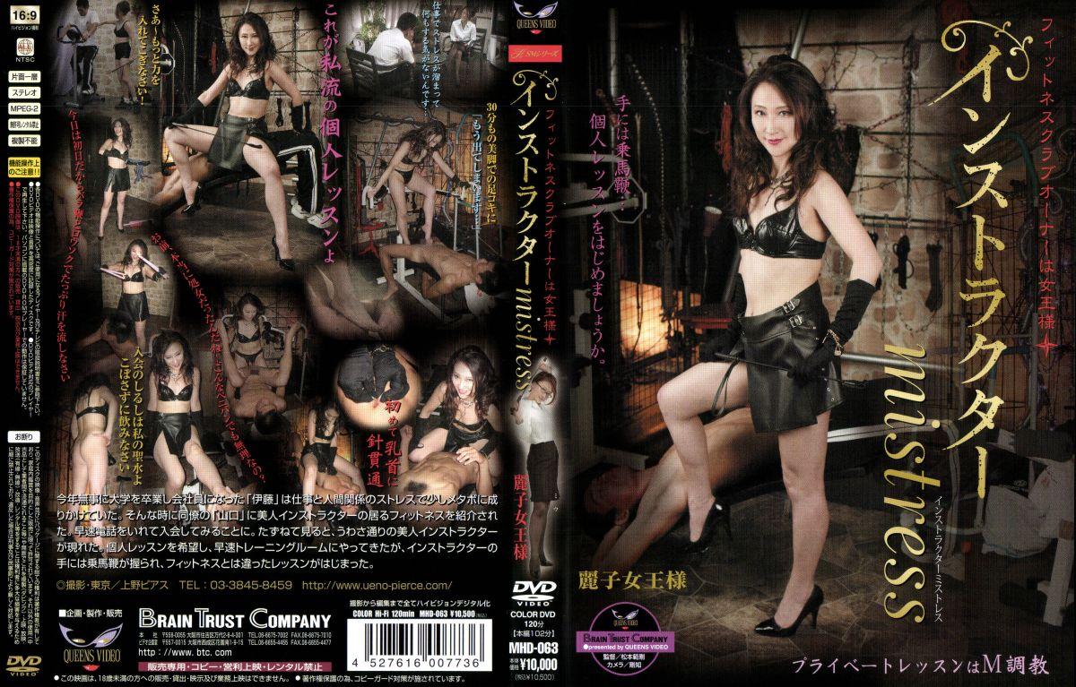 MHD-063 インストラクターmistress 女王様ボンテージ ブレーントラストカンパニー
