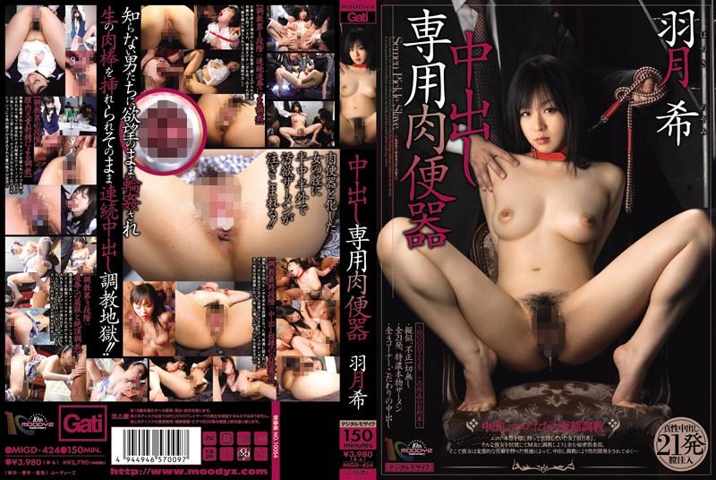 MIGD-424 Hatsuki Nozomi (羽月希) 中出し専用肉便器 Planning Costume 凌辱 Torture 調教