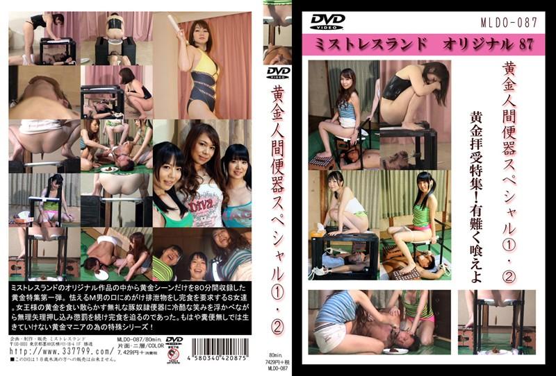 MLDO-087 黄金人間便器スペシャル 1・ 2 Defecation Rape Scat Kai Miharu Miyazaki Yuma