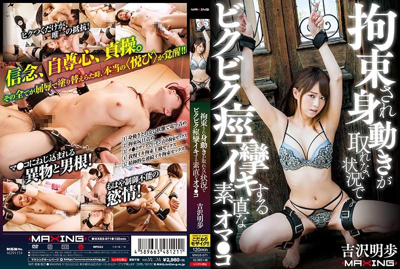 MXGS-971 Yoshizawa Akiho (吉沢明歩) 拘束され身動きが取れない状況でビクビク痙攣イキする素直なオマ●コ . デラ3 Entertainer MAXING(マキシング) Rape