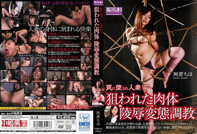 NTRD-063 Asumi Chiho (阿澄ちほ) 罠に堕ちた人妻 37 中嶋興業
