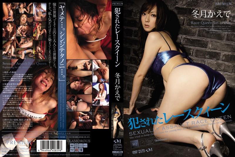 PGD-253 Fuyutsuki Kaede (冬月かえで) 犯されたレースクイーン 監禁 Other Humiliation Captivity 3Pザーメン Actress