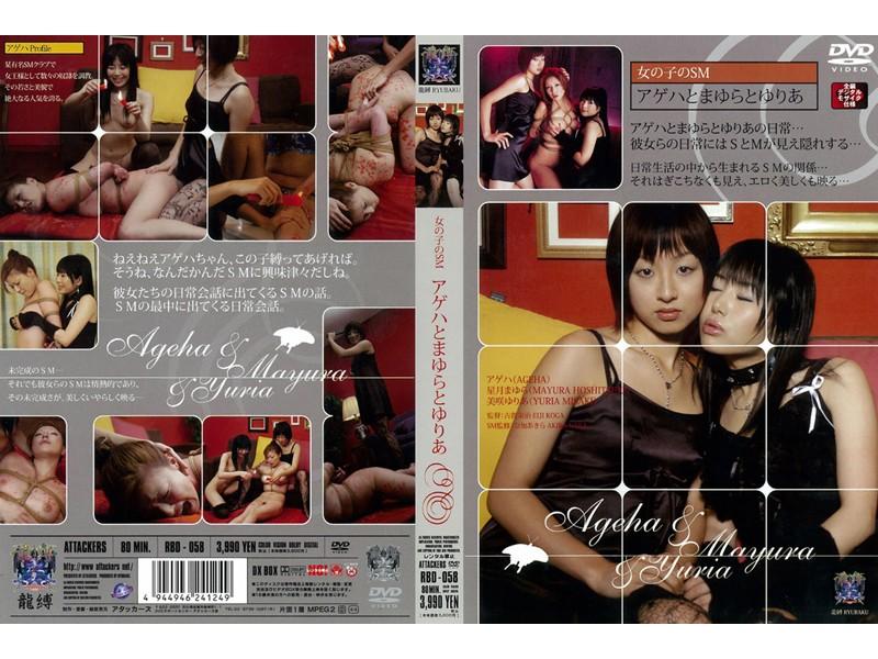 RBD-058 Bondage そしてゆりあ女の子の蝶とコクーンSMから JAV Hiiragi Saya Ageha Hoshiduki Mayura