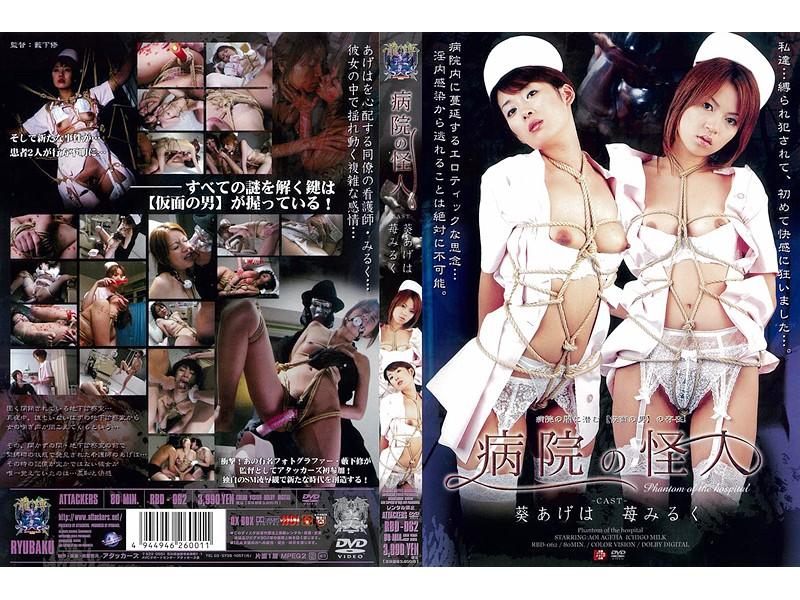 RBD-062Bondage 病院の怪人 Aoi Ageha Ichigo Miruku JAV