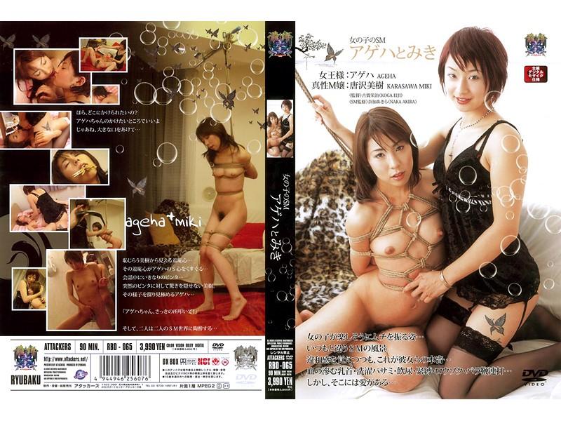 RBD-065 Bondage SMと少女アゲハ幹Ryuu Baku  Ageha Karasawa Miki