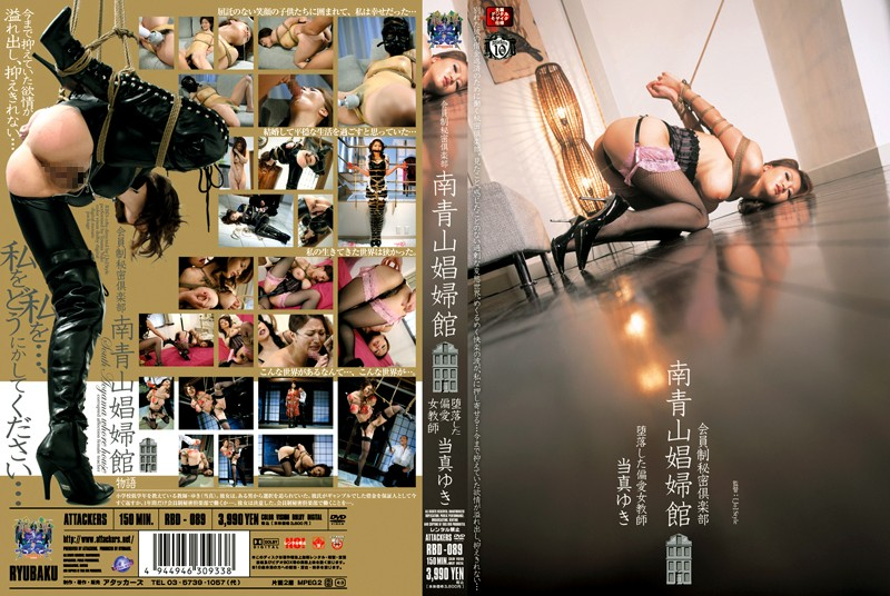 RBD-089 南青山娼婦館 SM Yuki Toma  Attackers