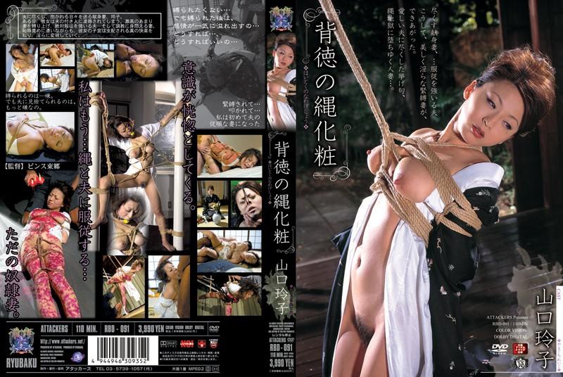 RBD-091 Attackers 不道徳のロープメイク Mature Yamaguchi Reiko