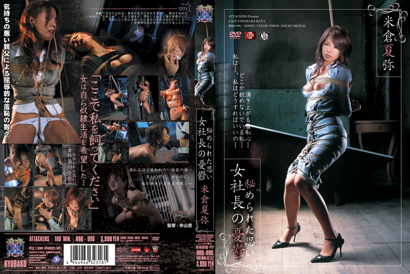 RBD-096 秘められた思い 女社長の憂鬱 米倉夏弥 OL Bondage・秘書 Costume 5RB Nishima Nami