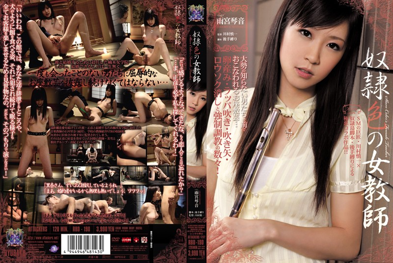 RBD-190 色の教師奴隷女性 Cowgirl Amamiya Kotone Attackers 2010-04-07
