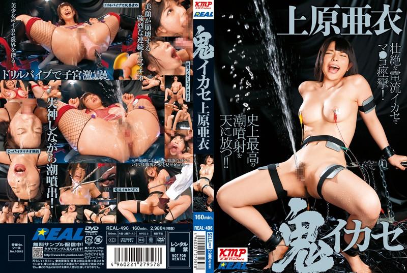 REAL-496 鬼イカセ 上原亜衣 Rape Big Tits 凌辱 赤井彗星 Restraint Actress SM 女優 縛り Tied Uehara Ai