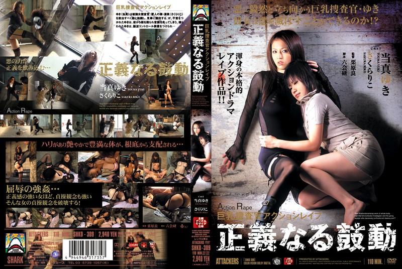 SHKD-309 巨乳捜査官アクションレイプ正義なる鼓動 Captivity 監禁 Touma Yuki, Sakura Riko