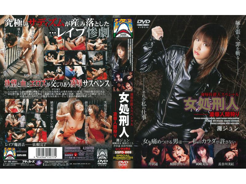 SSPD-009 人間の狩猟人間屈辱お仕置き屈辱特別女処刑人 Nada Jun, Okazaki Mio, Hasegawa Miku 3P, 4P