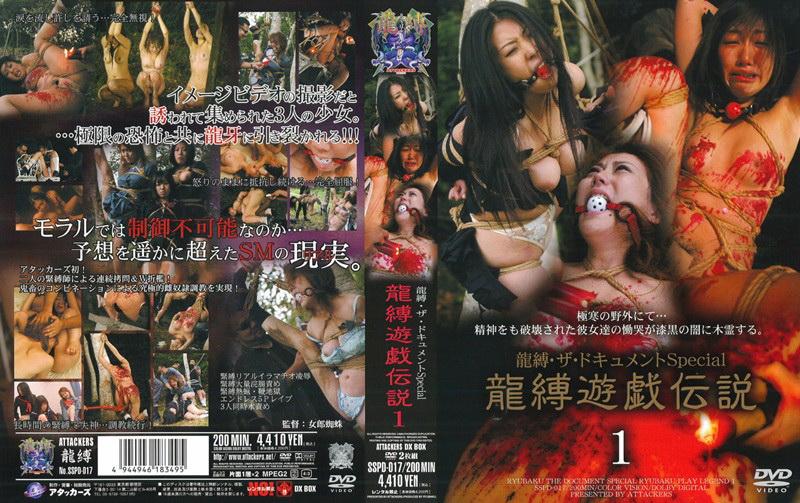 SSPD-017 Ryuu Baku 劉遊戯王ザ・ドキュメントのセキュリティ特別ドラゴンタイド伝説 Rape