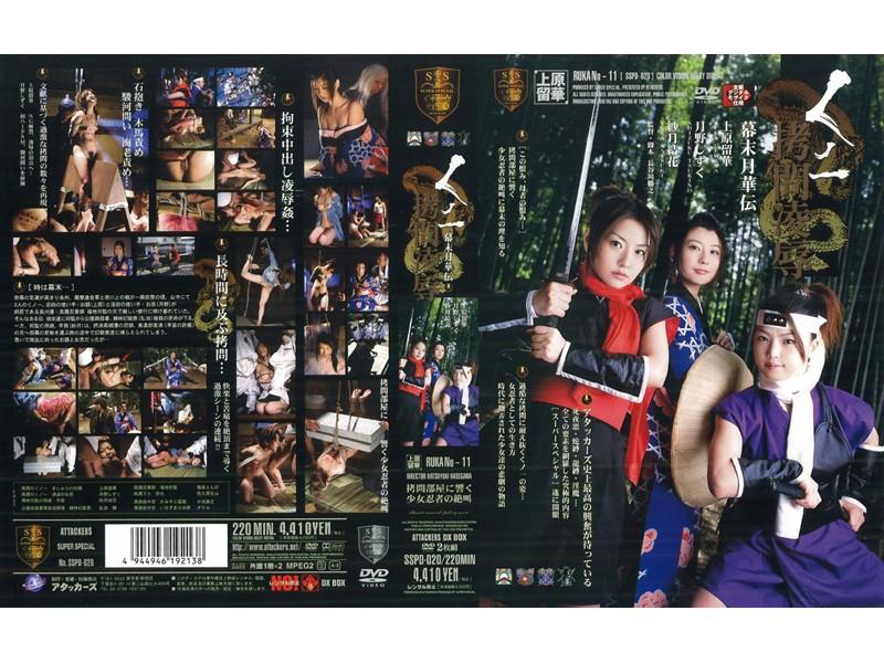 SSPD-020 Super Special レイプ拷問くノ一幕末伝ハナ月 Tsukino Shizuku, Satsuki Yuika, Uehara Ruka