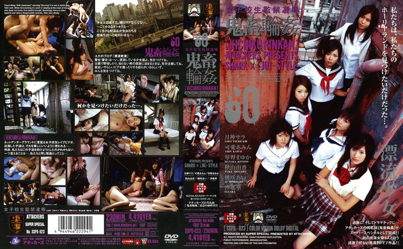 SSPD-023 B Super Special 60残忍な輪姦レイプ女子校生監禁 Kawai Amin, Kotono Mayuka School Girls