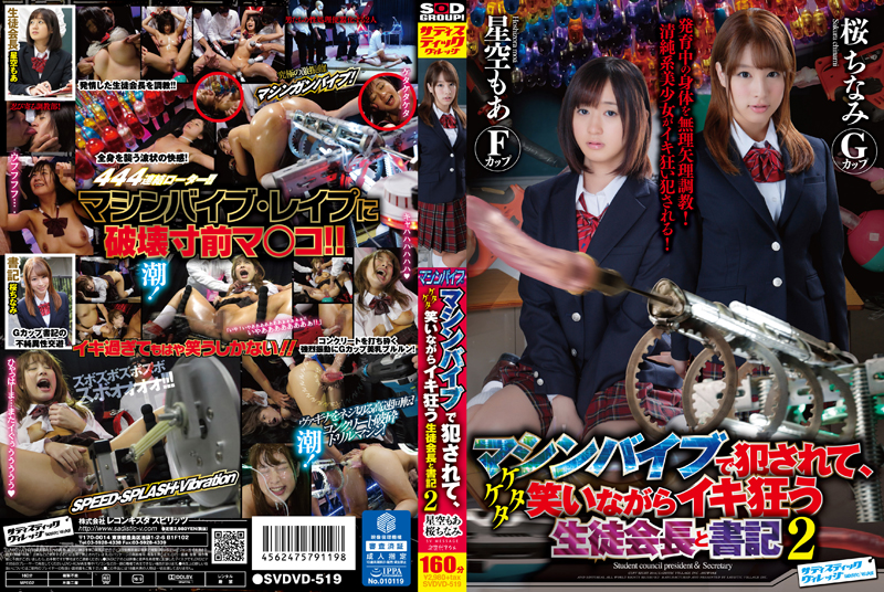 SVDVD-519 マシンバイブで犯されて、ケタケタ笑いながらイキ狂う生徒会長と書記 . 凌辱 160分 Hoshizora Moa, Sakura Chinami