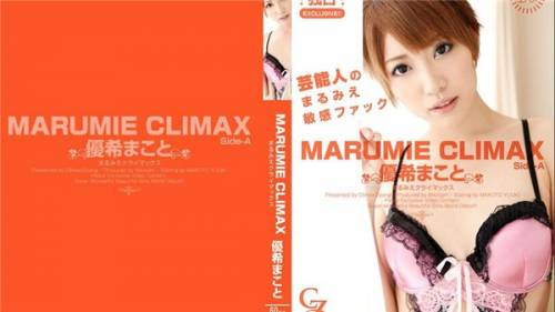 Tokyo Hot CZ017 東京熱 MARUMIE CLIMAX 優希まこと Side-A