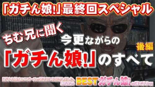 Gachinco gachi1166 ガチん娘!gachi1166 ガチん娘!-最終回スペシャル後編- 2