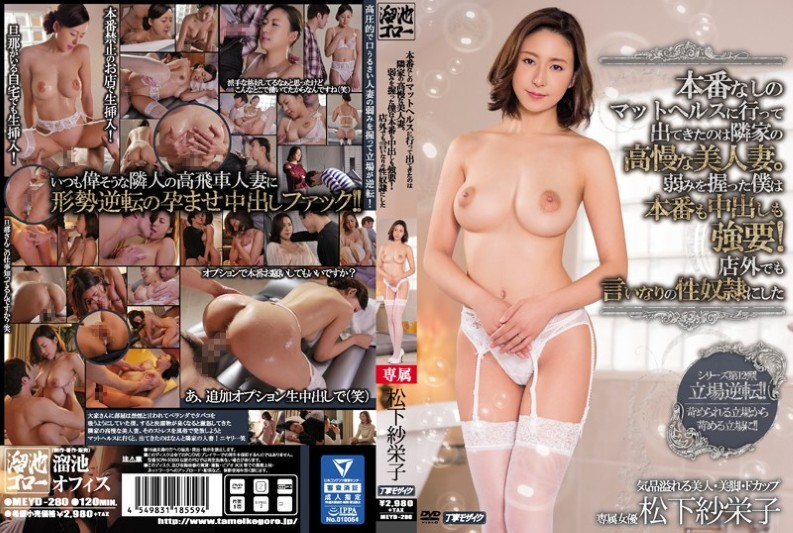 MEYD-280 I Went To Mat Health Without Production And Came Out Is A Prideful Beauty Wife Of The Neighbor.I Grabbed A Weakness, I Forced Both The Production And The Vaginal Cum Shot!Mr. Matsushita Saeko...