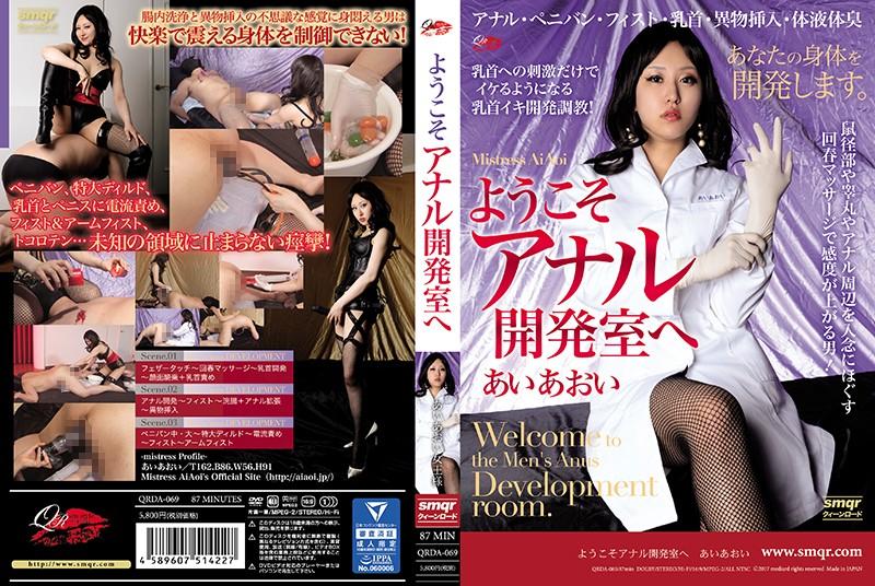 QRDA-069 Ai Aoi ようこそアナル開発室へ  SM メンズエステ Sex
