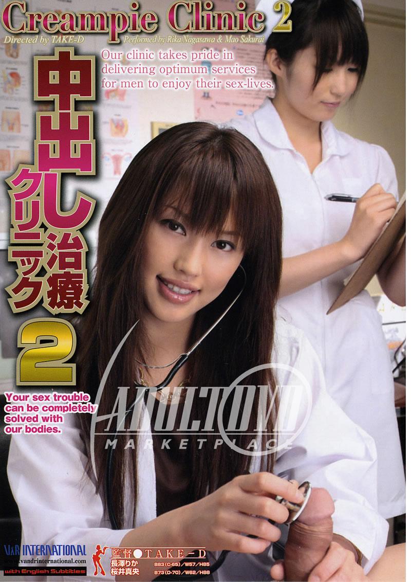 Creampie Clinic Vol 2 Rika Nagasawa