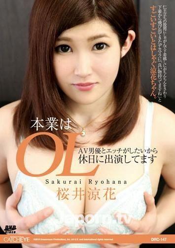 Catcheye 147 Sakurai Ryohana