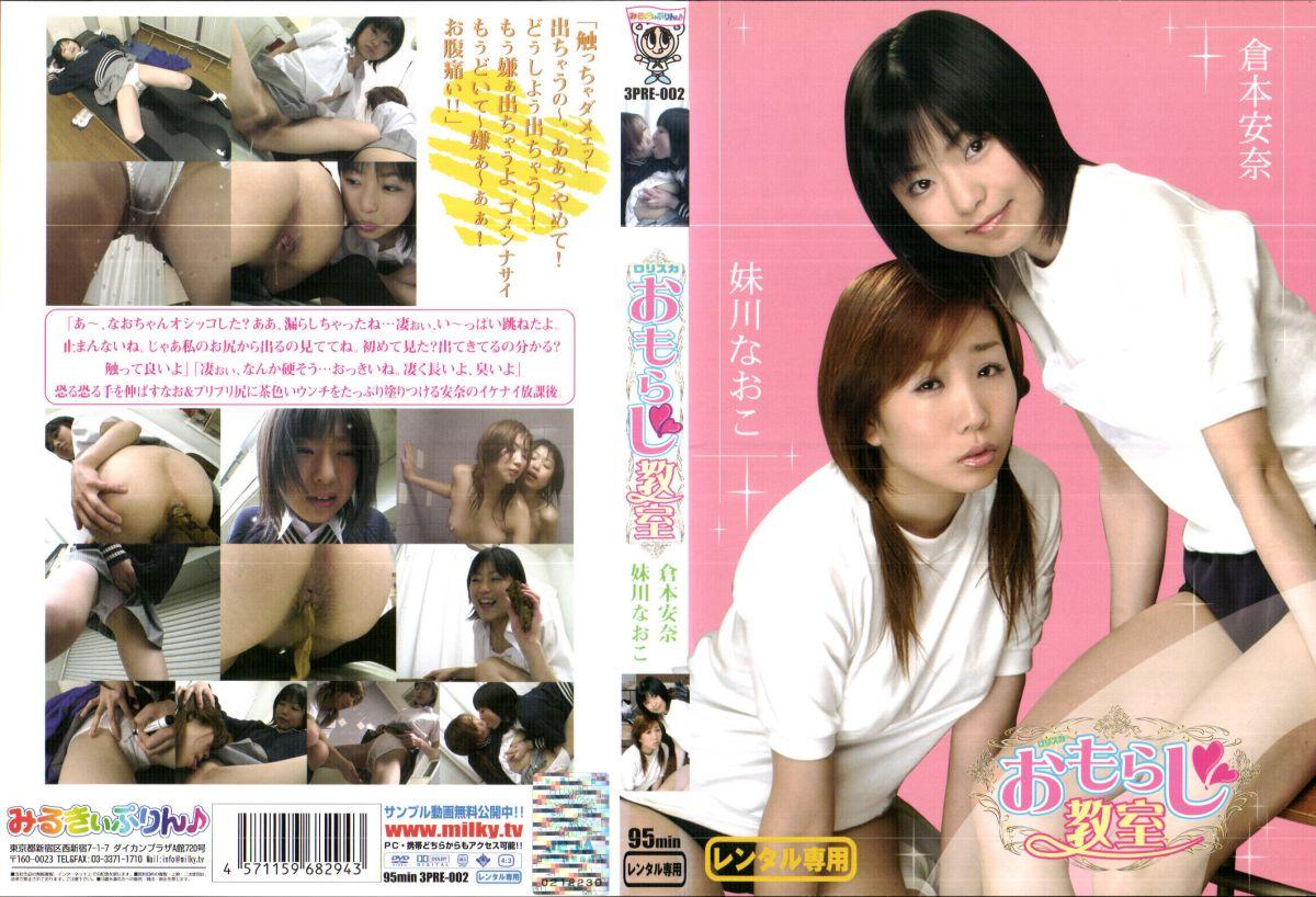 3PRE-002 ロリスカ おもらし教室 Golden Showers 女子校生 放尿