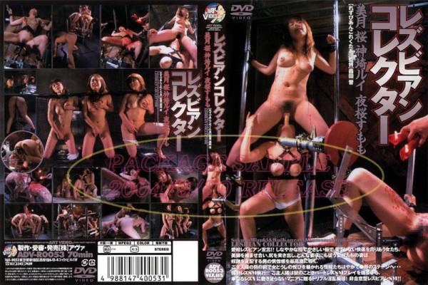 ADV-R0053 Bondage レズビアンコレクター Yozakura Sumomo Mitsuki Sakura