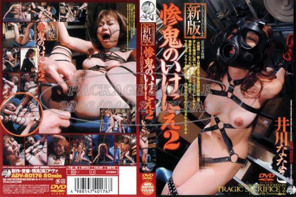 ADV-R0176 新版・惨鬼のいけにえ2 Igawa Nanako Bondage