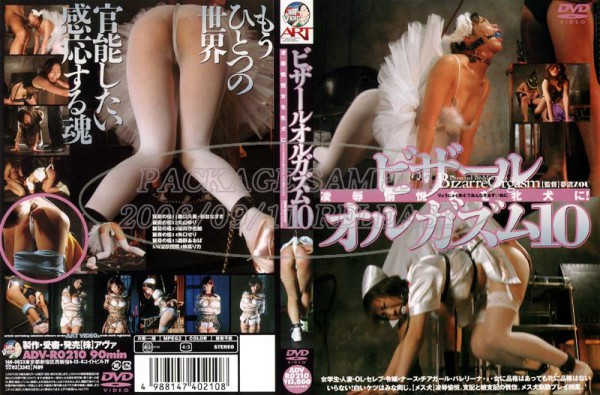 ADV-R0210 Bizarre Orgasm ビザ-ルオルガズム10 凌辱愉悦女を牝犬に! Morino Aoba Yaguchi Seri Nakama Rika Maruyama Yuri Moriguchi Kumi Sakura Dainagisa Bondage