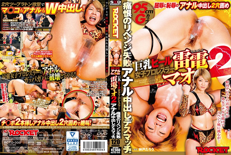 RCTD-006 Big Breasts Heel Women's Pro Wrestler Raiden Mao 2 Rebuke Frenzied Frustrated!Anal Cum Shot Deathmatch! It Is!