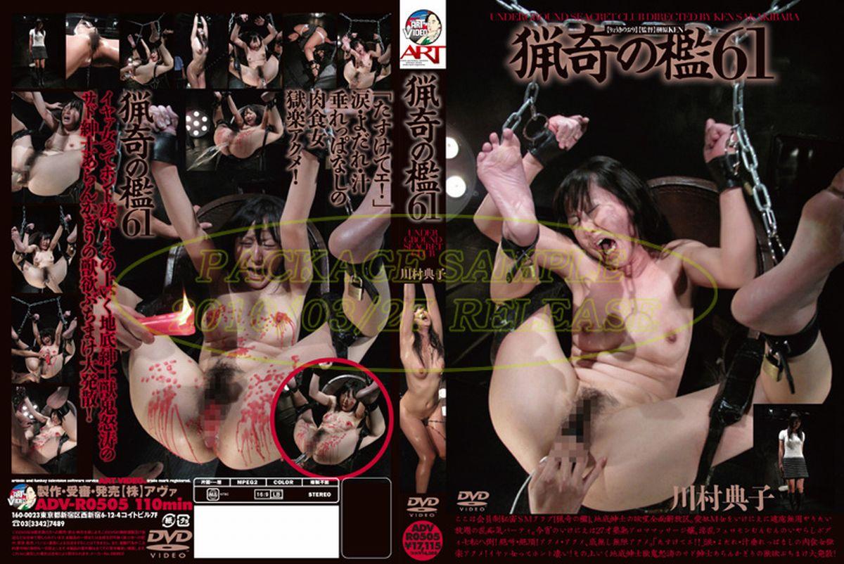 ADV-R0505 Kawamura Noriko (川村典子) 猟奇の檻 61 Planning 潮吹き 榊原賢 Art Video