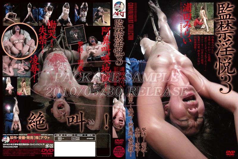 ADV-R0517 Urata Mirai (吉田遼子) 監禁淫悦 3 (レンタル版) アート(アヴァ) 2010/05/30 監禁・拘束