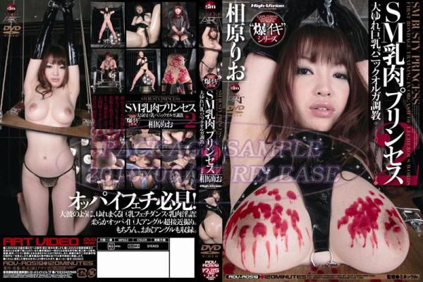 ADV-R0519 SM乳肉プリンセス  2 縛り Tied