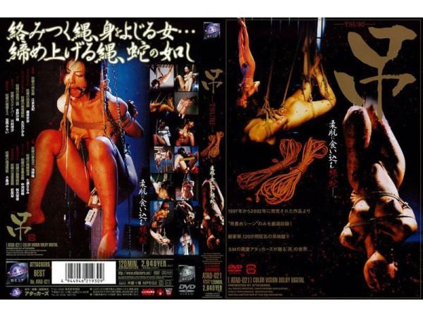 ATAD-021 吊 -TSURI- 柔肌に食い込む縄の蛇 Nanase Nanami Akimoto Yuuna Kawamura Risa Ooishi Hikaru Ikeno Hitomi  Bondage