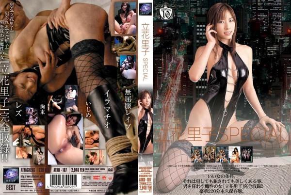 ATKD-107 Bondage立花里子スペシャル Tachibana Riko  JAV