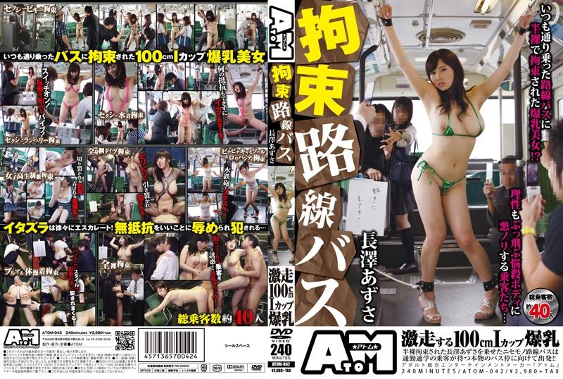 ATOM-042 拘束路線バス 巨乳 Restraint Actress Big Tits