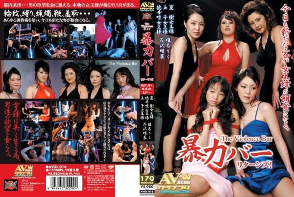 AVGL-016 B Femdom暴力バー リターンズ! Shiina Riku Serizawa Akina Tokui Yui