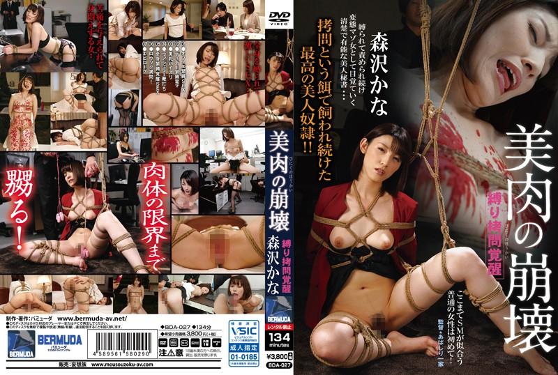 BDA-027 Iioka Kanako (森沢かな) 縛り拷問覚醒 美肉の崩壊  あばしり一家 134分 Abashiri Ikka